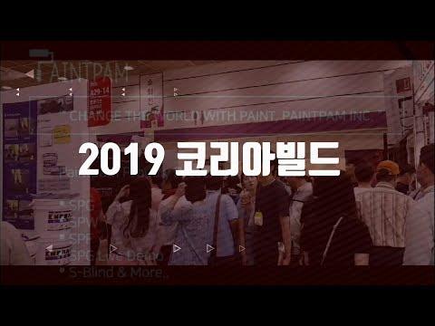 2019 코리아빌드 x 페인트팜