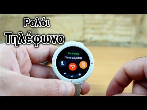 Smartwatch Xiaomi Amazfit Verge Αθλητικό Ρολόι Που Μπορεί Να Κάνει Κλήσεις || Greek Unboxing 2019