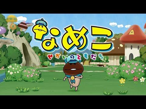 Nameko Sekai no Tomodachi - anime en curso este invierno 2017