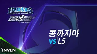 POWER LEAGUE S2 4강 1일차 : 콩까지마 vs L5 1부