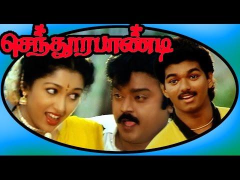 Video Senthoora Pandi | செந்தூரப் பாண்டி  | Superhit Tamil Full Movie HD | Vijayakanth & Gauthami download in MP3, 3GP, MP4, WEBM, AVI, FLV January 2017