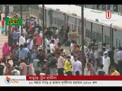 Why did Bangladesh Railway land in such trouble? (12-11-19) Courtesy: Independent TV