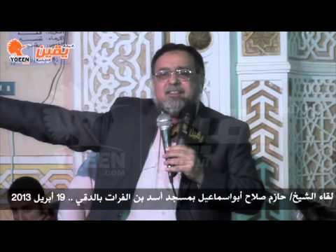 حازم أبواسماعيل يقدم مجدي حسين لمواهجة خطر المد الشيعي