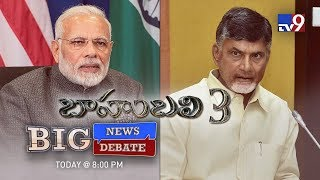 Video CM Chandrababu Vs PM Modi || Who is Baahubali, who is Bhallaladeva? || AP special status - TV9 MP3, 3GP, MP4, WEBM, AVI, FLV September 2018