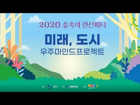 2020 숲속의 랜선파티 : 미래, 도시(우주마인드프로젝트)