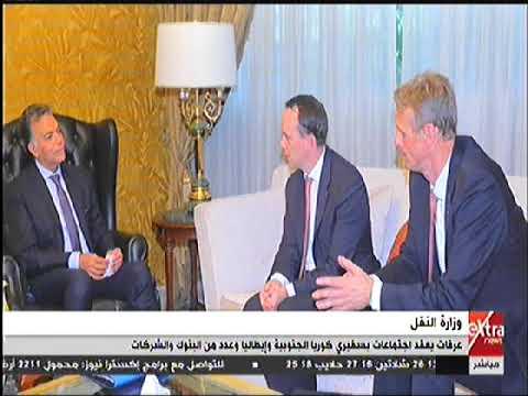 دهشام عرفات-يعقد إجتماعات بسفيري كوريا الجنوبية وإيطاليا وعدد من البنوك والشركات