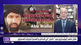 محمد بنحمو يقدم قراءة في مقتل عنصر البوليساريو زعيم داعش في الساحل والصحراء