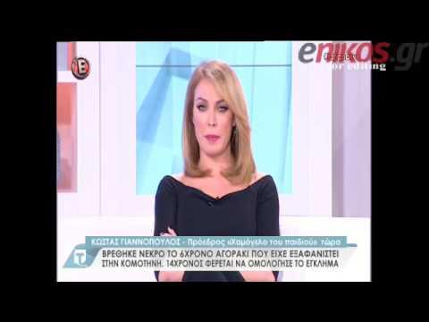 Video - Φρίκη στην Κομοτηνή - Δεμένος χειροπόδαρα βρέθηκε ο 6χρονος που δολοφονήθηκε