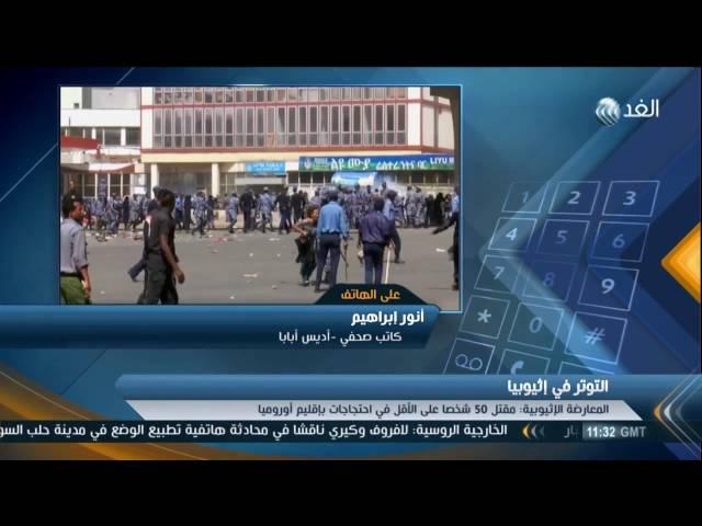 صحفي إثيوبي: لا توجد تقارير رسمية بأعداد قتلى وجرحى احتفالات إقليم أوروميا