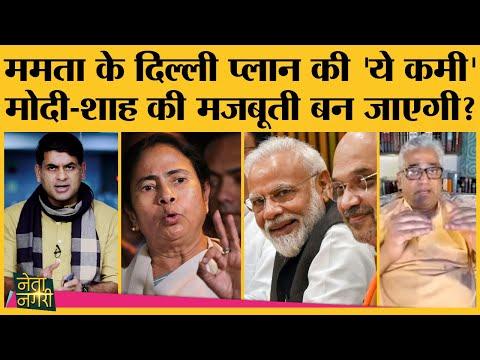 Third front 2024 के लिए Delhi visit पर आई Mamata Banerjee की इस कमी पर Modi-Shah की पैनी नज़र है