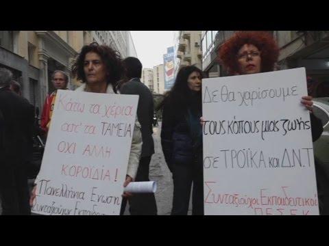 Συλλαλητήριο για το Μετοχικό Ταμείο Πολιτικών Υπαλλήλων