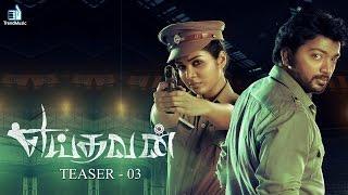 Yeidhavan - Teaser #3 | Sakthi Rajasekaran, Kalaiyarasan, Satna Titus | Trend Music