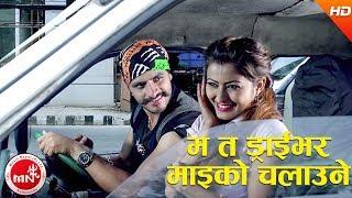 Ma Ta Driver - Surendra Tamang & Ashmita Sharma Subedi Ft. Bimal / Anjali