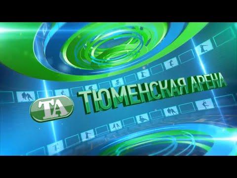 Тюменская арена. 19 июля