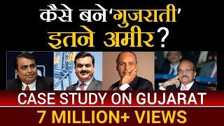 Video कैसे बने गुजराती इतने अमीर ? | Case Study On Gujarat By Dr Vivek Bindra MP3, 3GP, MP4, WEBM, AVI, FLV Desember 2018