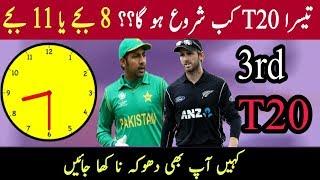 Pakistan Vs New Zealand 3rd T20 Match Timing And Pakistan Squad |Pak Vs Nz T20 Series 2018