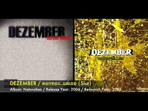 Dezember - ดอกทอง..แด่เธอ (видео)