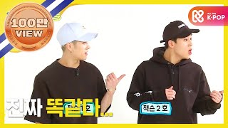 Video (Weekly Idol EP.258) MONSTA X Jooheon's Jackson costume play MP3, 3GP, MP4, WEBM, AVI, FLV November 2017