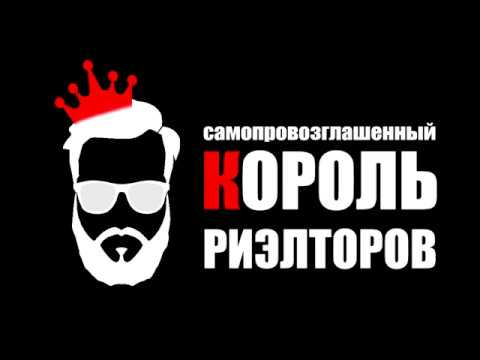 Трейлер Самопровозглашенный Король Риэлторов (видео)