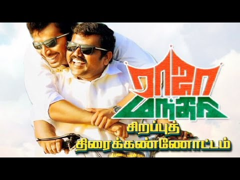 Raja-Manthiri-Interview-with-Cast-and-Crew-Sirappu-Nigazhchi