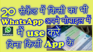 how to use someone WhatsApp without any application (real Method) Almost Technical, Kindly Like,Share, Subscribe and Support . Facebook : https://www.faceboo...