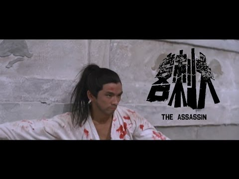 The Assassin  (1967) - 2015 Trailer