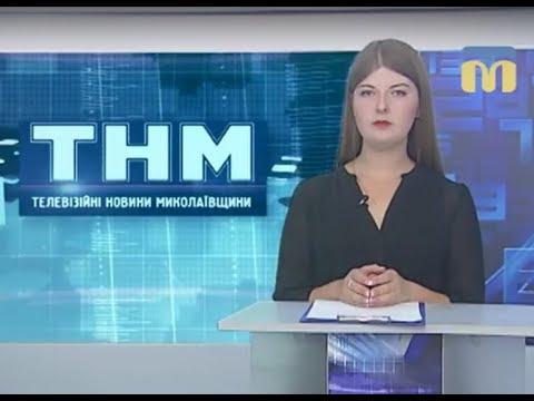 12.07.2018. Новини. 17:00