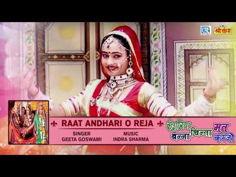 Video रात अंधारी ओ रेजा | Marwadi Vivah Geet | Geeta Goswami New Song | FULL Mp3 Song | Rajasthani Geet download in MP3, 3GP, MP4, WEBM, AVI, FLV January 2017