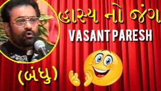 Best Comedy Show - Hasya No Jung | હાસ્ય નો જંગ | Vasant Paresh - Jokes Video