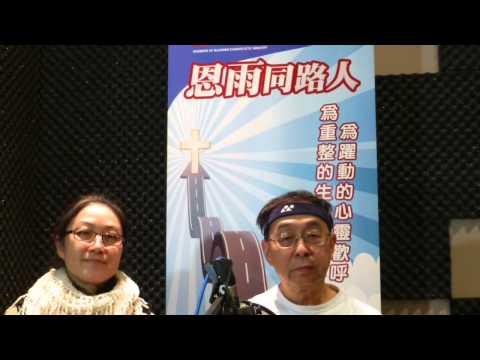電台見證 吳永鏗 (03/22/2015多倫多播放)