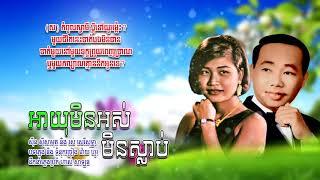 Khmer Travel - អូនសូមរស់ក្បែរ&#