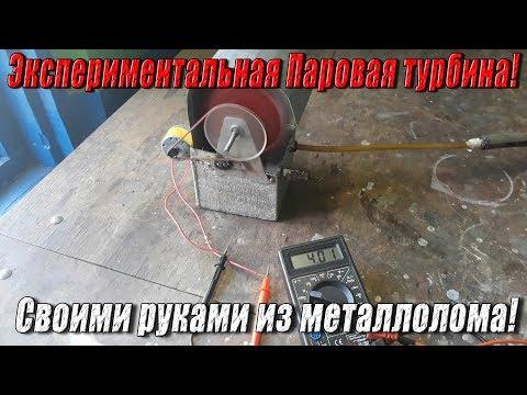 Экспериментальная паровая турбина Своими руками из металлалома - DomaVideo.Ru