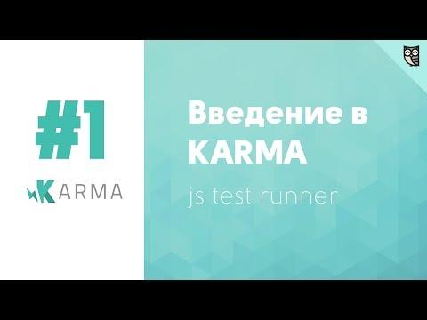 Введение в karma