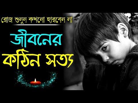 Success quotes - রোজ শুনুন আপনার জীবনের কঠিন সত্য  Best Life Changing Motivational Quotes in Bangla