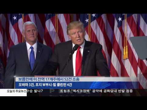 트럼프 취임 보름만에 50여건 피소 2.3.17 KBS America News