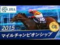 マイルチャンピオンシップ(G1) 2015 レース結果・動画