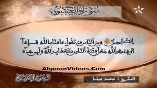 HD تلاوة خاشعة للمقرئ محمد صفا الحزب 40