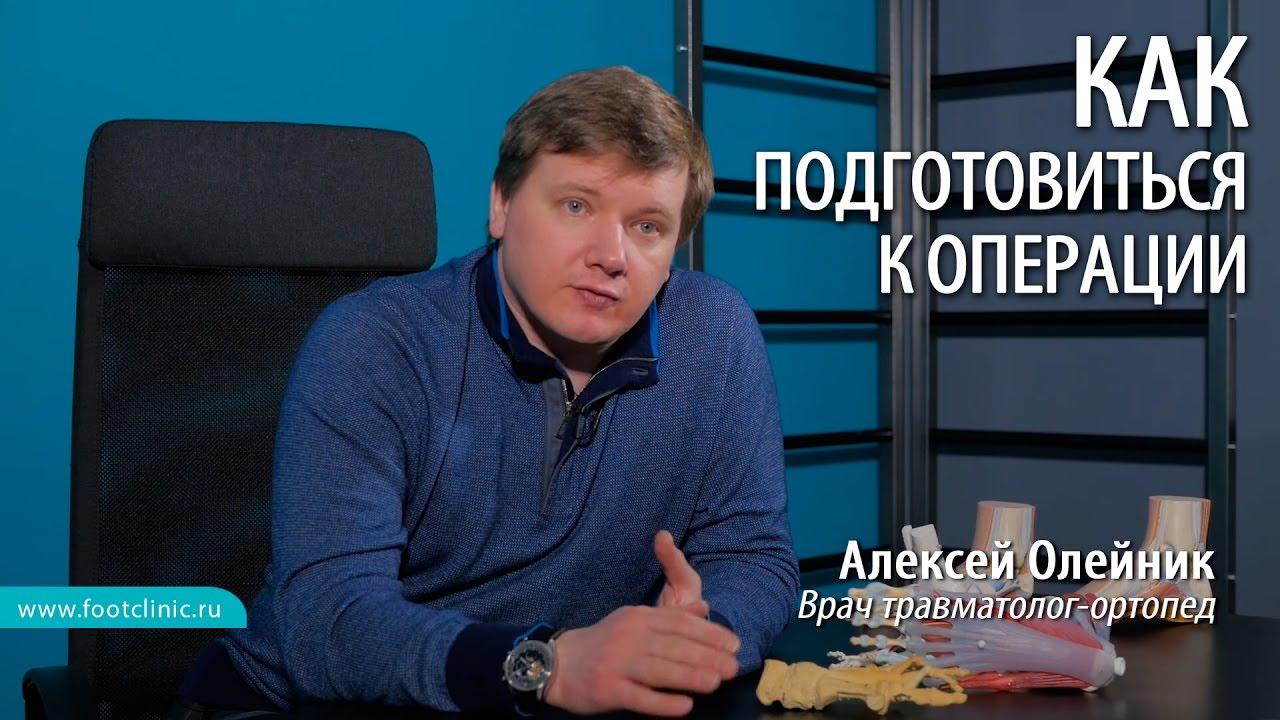 Как подготовиться к операции на стопе - хирургия стопы Алексея Олейника