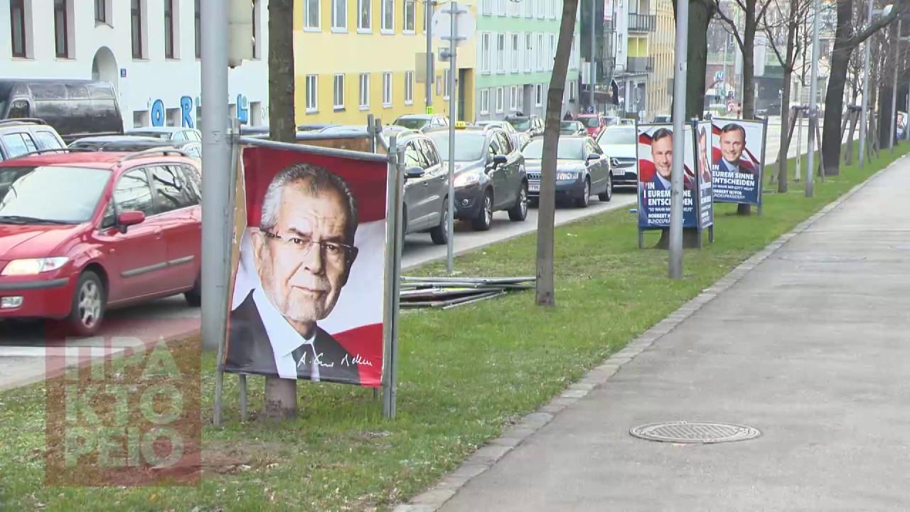 Καθοριστικής σημασίας για Αυστρία και για Ευρώπη, ο επαναληπτικός γύρος των προεδρικών εκλογών