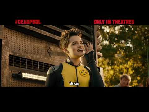 Deadpool 2  - Trainee TV Spot (ซับไทย)