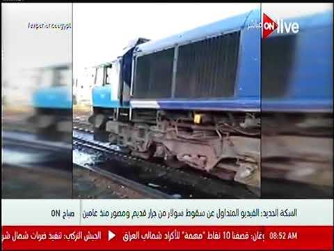 السكة الحديد توضح حقيقة الفيديو الذى تم تداولة على بعض المواقع الاليكترونية