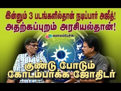 Jack Ma Success Story in Tamil | Alibaba Founder Biography