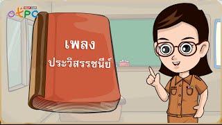 สื่อการเรียนการสอน เพลง คำประวิสรรชนีย์ ป.3 ภาษาไทย