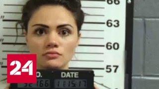 В США учительницу арестовали за интимную связь с учеником - Россия 24