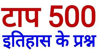 TOP 500 HISTORY QUESTIONS  इतिहास के सबसे जरूरी प्रश्न / BEST MOST IMPORTANT history gk in hindi