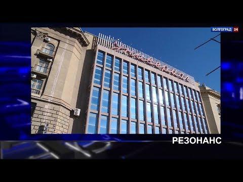 Судьба волгоградского ЦУМа. 08.11.18