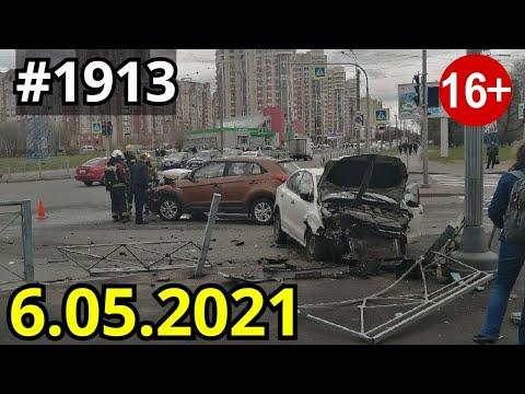 Новая подборка ДТП и аварий от канала Дорожные войны за 6.05.2021