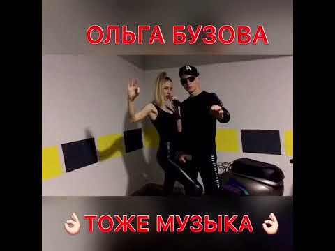 Ольга Бузова тоже музыка