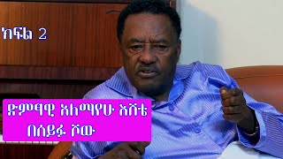 Seifu on EBS: Interview with Alemayehu Eshete- Part 2