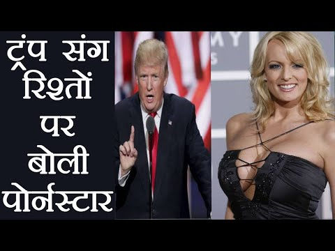 Adult film star Stormy Daniels denies affair with Donald Trump | वनइंडिया हिंदी